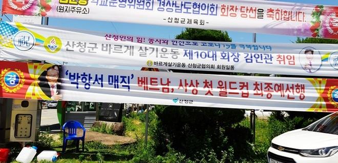Quê nhà HLV Park Hang Seo treo băng rôn chúc mừng tuyển Việt Nam - ảnh 1