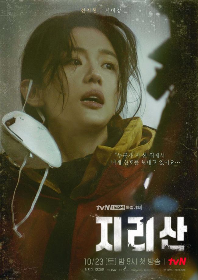 """Ngỡ ngàng trước nhan sắc 13 năm không thay đổi của """"mợ chảnh"""" Jun Ji Hyun - ảnh 5"""