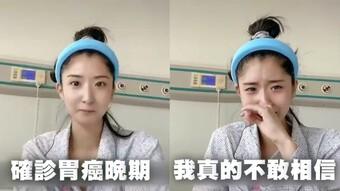 Hoa hậu Trung Quốc gây xót xa khi mắc ung thư giai đoạn cuối ở tuổi 27