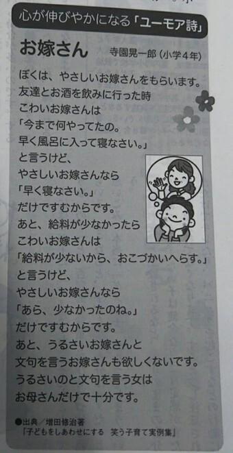 Học sinh lớp 4 với bài viết về ''cô vợ của em'' khiến dân mạng cười lăn lộn