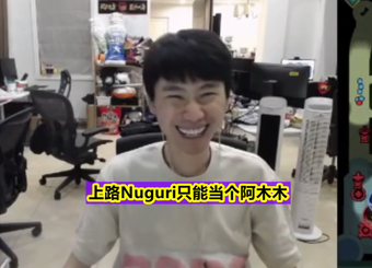 """LMHT: Bị cho """"ra rìa"""" vì sắp phải luyện tập một mình, Nuguri được Doinb ví như Amumu của FPX"""