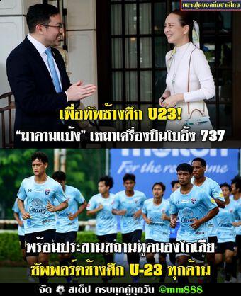 Thái Lan có HLV Kiatisuk trước tháng 10?