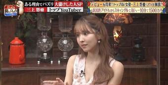 """Thiên thần 18+ Yua Mikami kể chuyện tại trường quay, từng """"từ mặt"""" đồng nghiệp vì lý do này"""