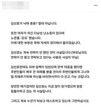 Lộ thông tin bạn gái cũ lấy lý do mắc bệnh phụ khoa ép Kim Seon Ho không sử dụng biện pháp an toàn khi quan hệ?