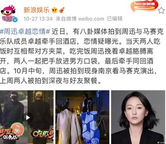 Châu Tấn bị bắt gặp cùng trai trẻ kém 13 tuổi vào khách sạn